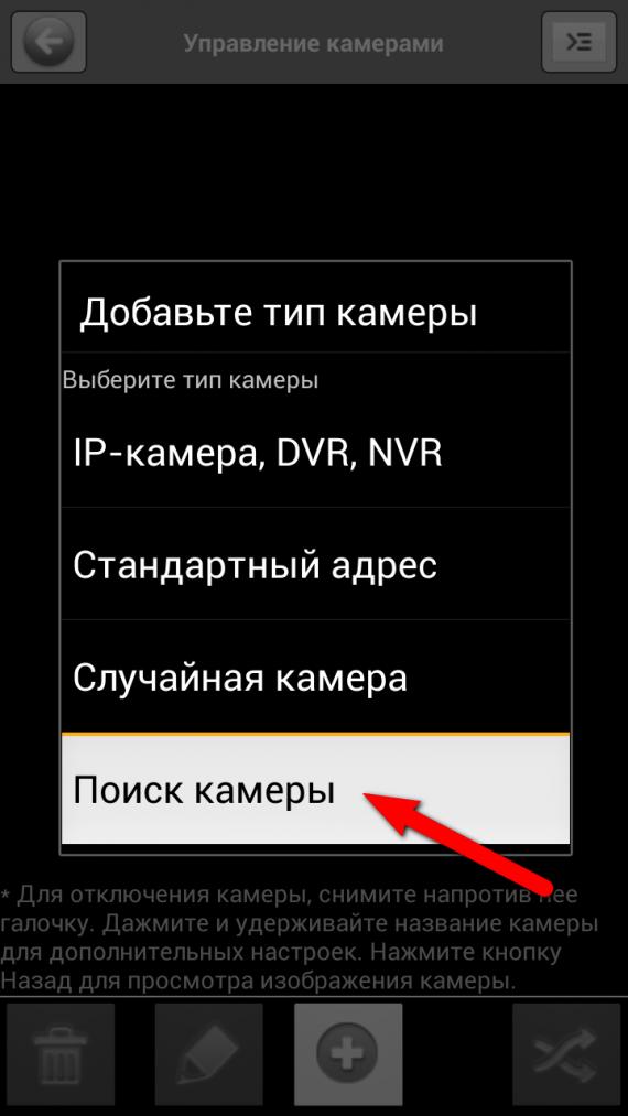 Как из смартфона сделать видеоняню